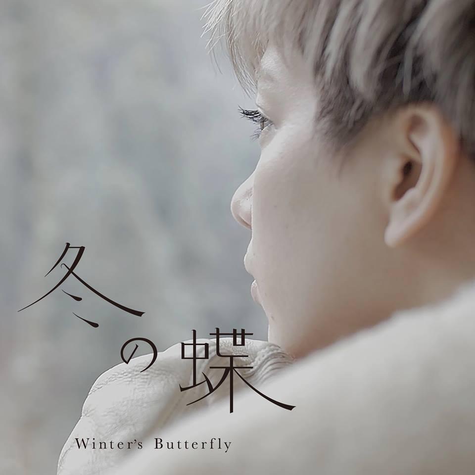 冬の蝶ロゴ01